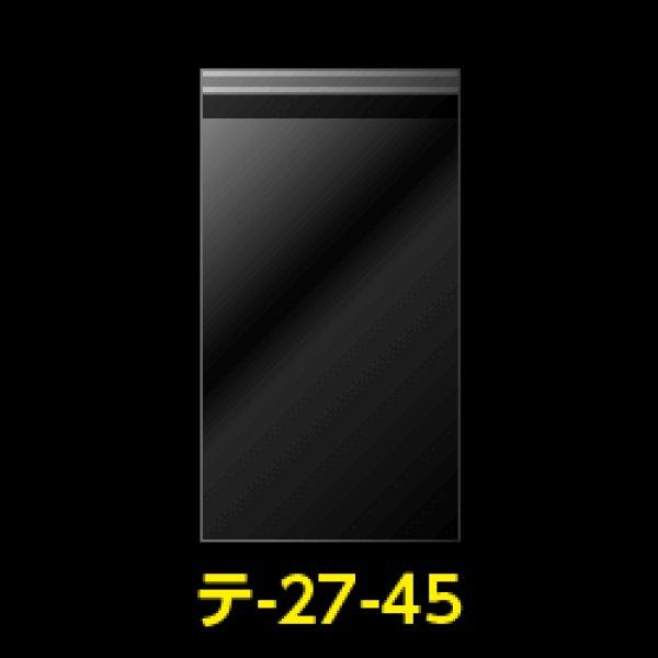 画像1: #30 OPP袋テープ付 270x450+40 (1)