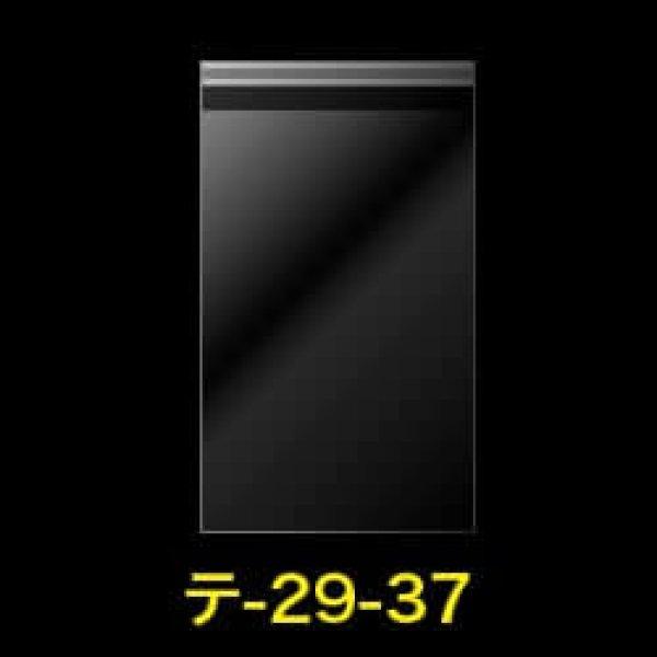 画像1: #30 OPP袋テープ付 290x370+40 (1)