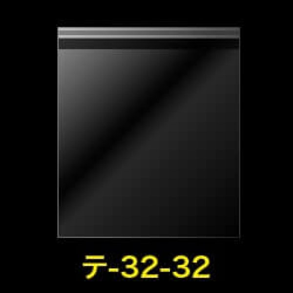 画像1: #30 OPP袋テープ付 320x320+40 (1)