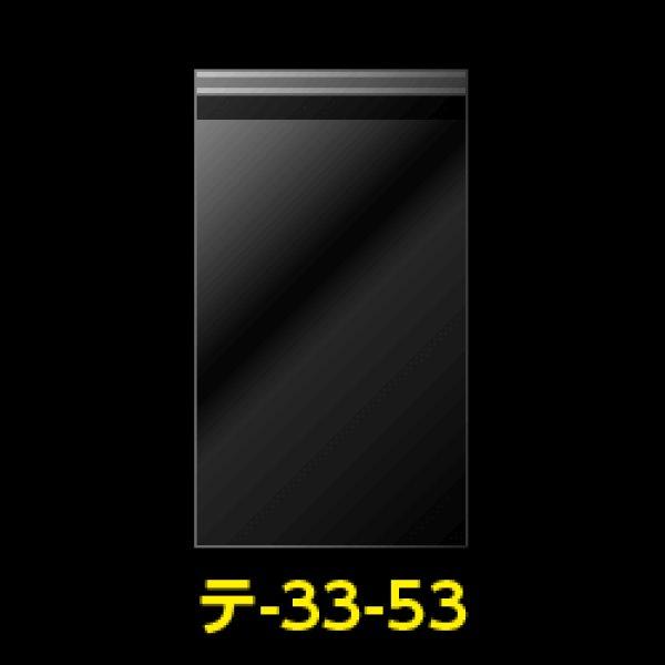 画像1: #30 OPP袋テープ付 330x530+40 (1)