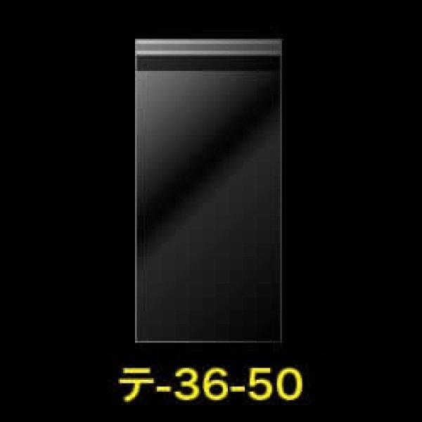 画像1: #30 OPP袋テープ付 360x500+40 (1)