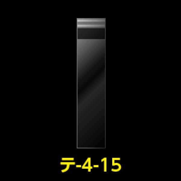 画像1: #30 OPP袋テープ付 40x150+30 (1)