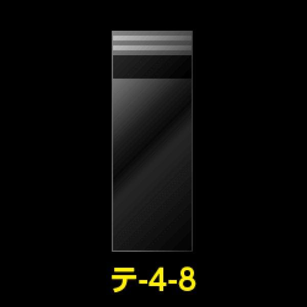 画像1: #30 OPP袋テープ付 40x80+30 (1)