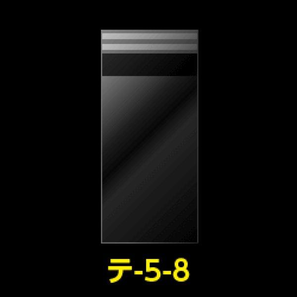 画像1: #30 OPP袋テープ付 50x80+30 (1)