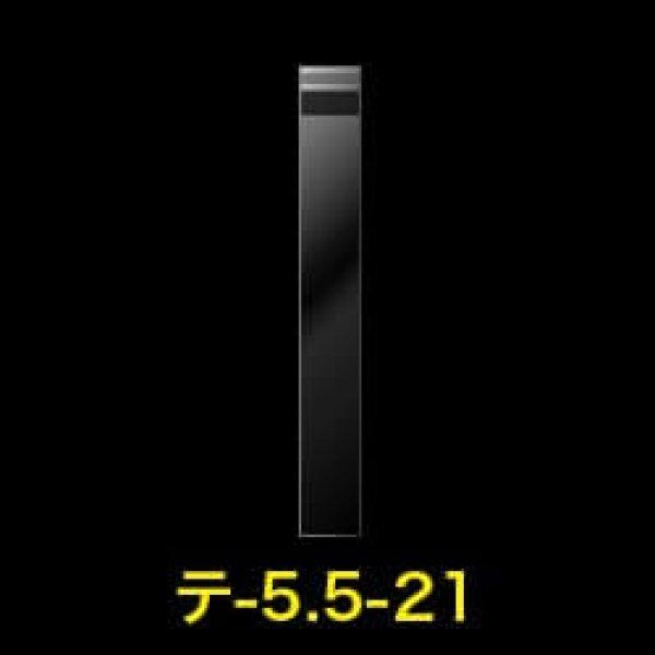 画像1: #30 OPP袋テープ付 55x210+40 (1)
