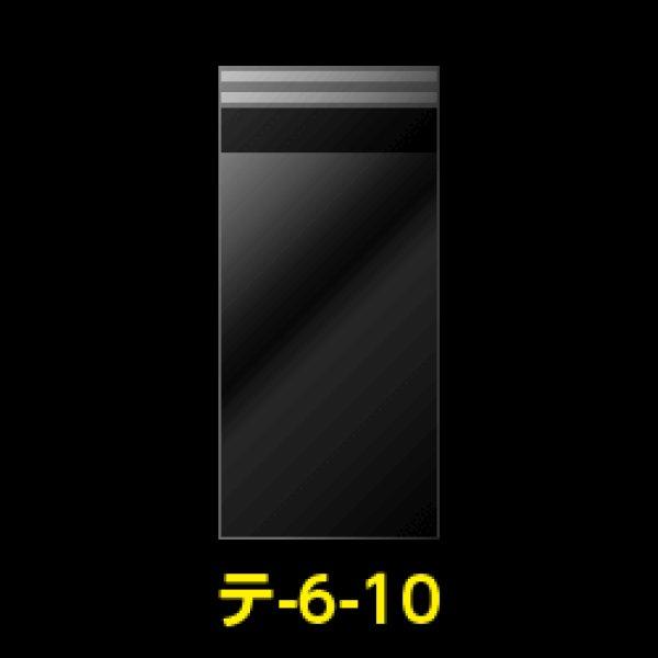 画像1: #30 OPP袋テープ付 60x100+30 (1)
