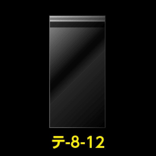 画像1: #30 OPP袋テープ付 80x120+40 (1)