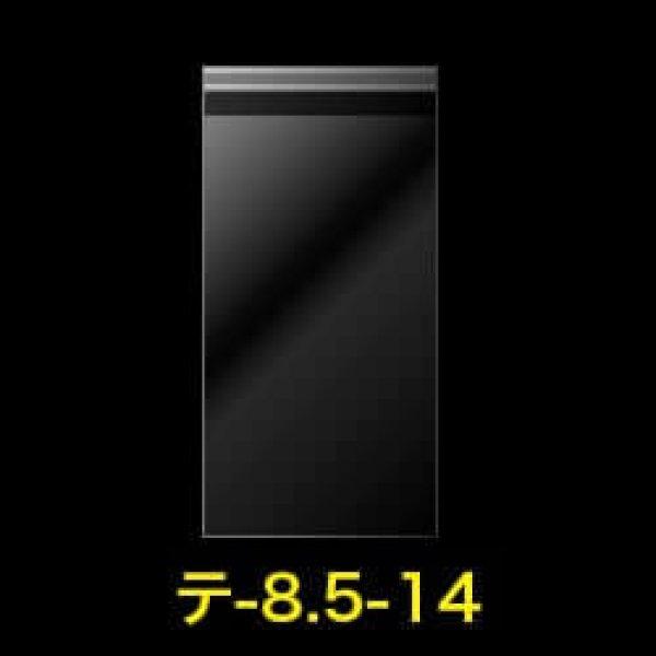 画像1: #30 OPP袋テープ付 85x140+40 (1)