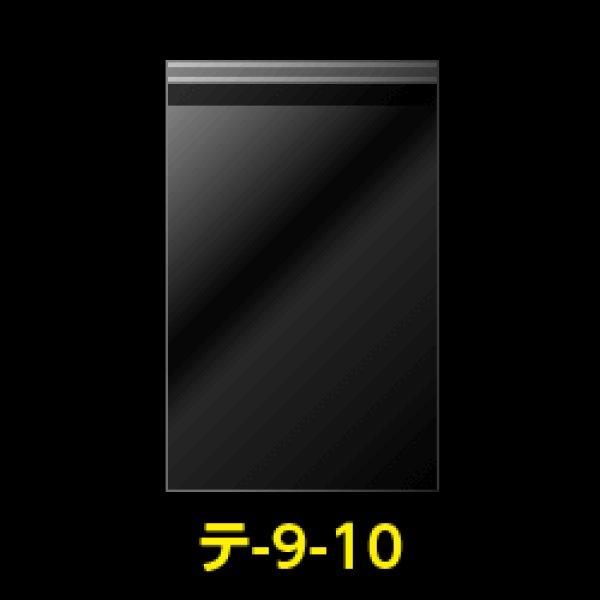 画像1: #30 OPP袋テープ付 90x100+40 (1)