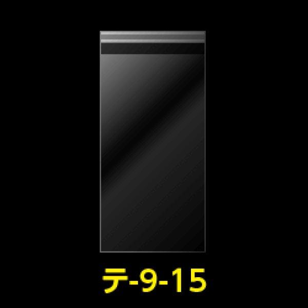 画像1: #30 OPP袋テープ付 90x150+40 (1)