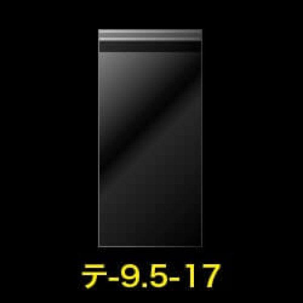 画像1: #30 OPP袋テープ付 95x170+40 (1)
