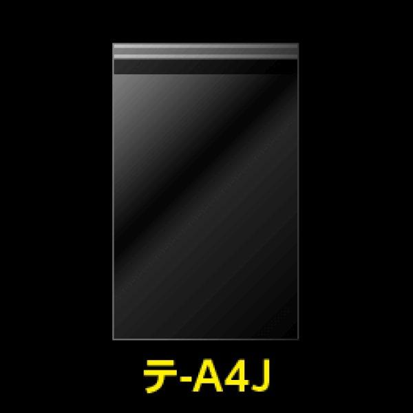 画像1: #30 OPP袋テープ付 A4用 ぴったりサイズ (1)