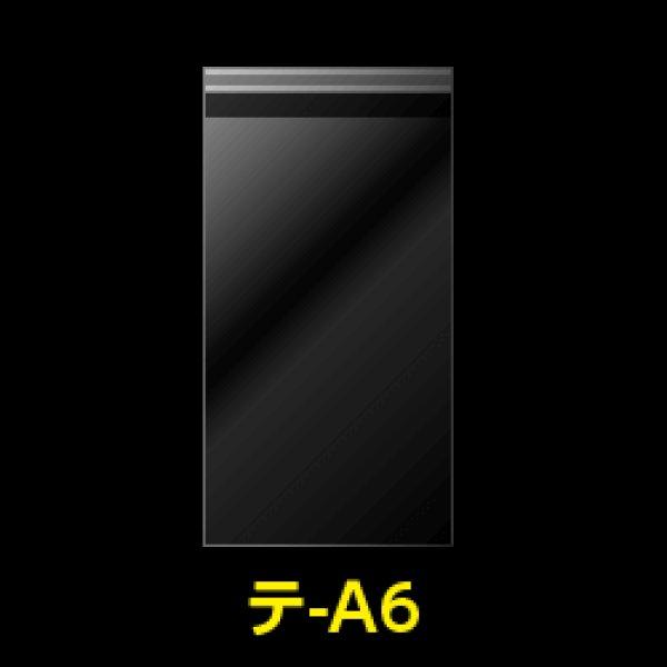 画像1: #30 OPP袋テープ付 A6用 (1)