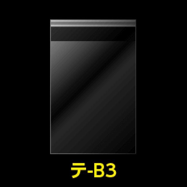 画像1: #30 OPP袋テープ付 B3用 (1)
