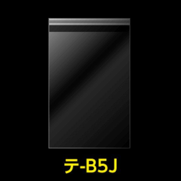 画像1: #30 OPP袋テープ付 B5用 ぴったりサイズ (1)