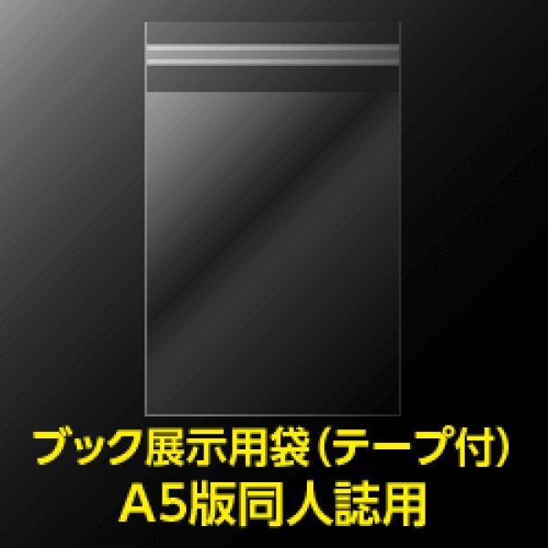 画像1: #30 ブック展示用袋(OPP袋テープ付) A5版同人誌用 (1)