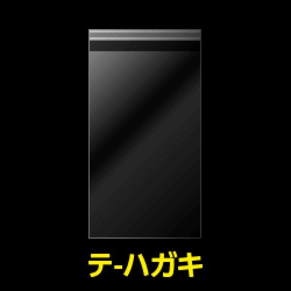 画像1: #30 OPP袋テープ付 ハガキ用 (1)