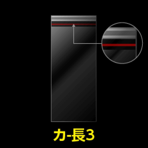 画像1: #30 OPP袋 カットテープ付 長3 (1)