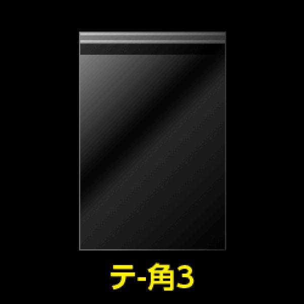 画像1: #30 OPP袋テープ付 角3 (1)