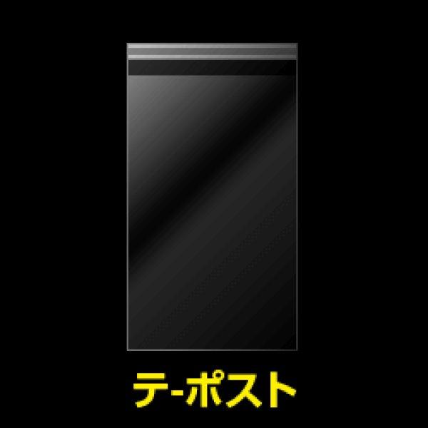 画像1: #30 OPP袋テープ付 ポストカード用 (1)