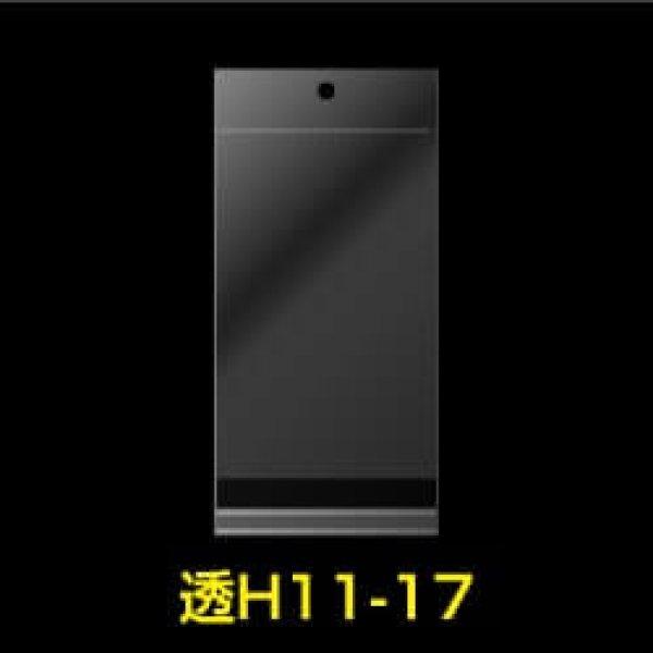 画像1: #30 OPP袋 透明ヘッダー付A6用 110x170+30+30 (1)
