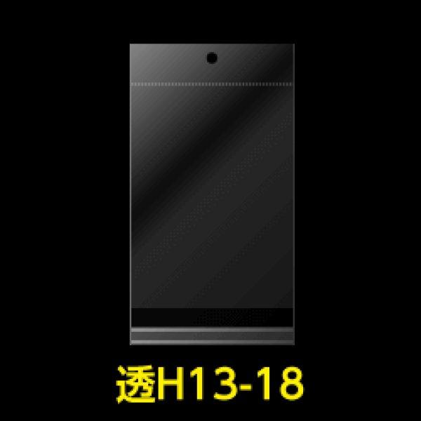 画像1: #30 OPP袋 透明ヘッダー付 130x180+30+30 (1)