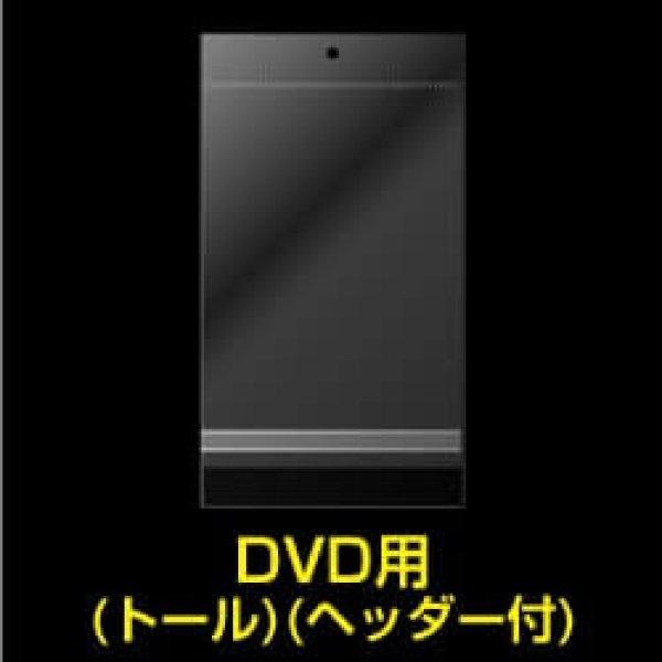 画像1: #30 OPP袋 透明ヘッダー付 DVDトールケース用 (1)