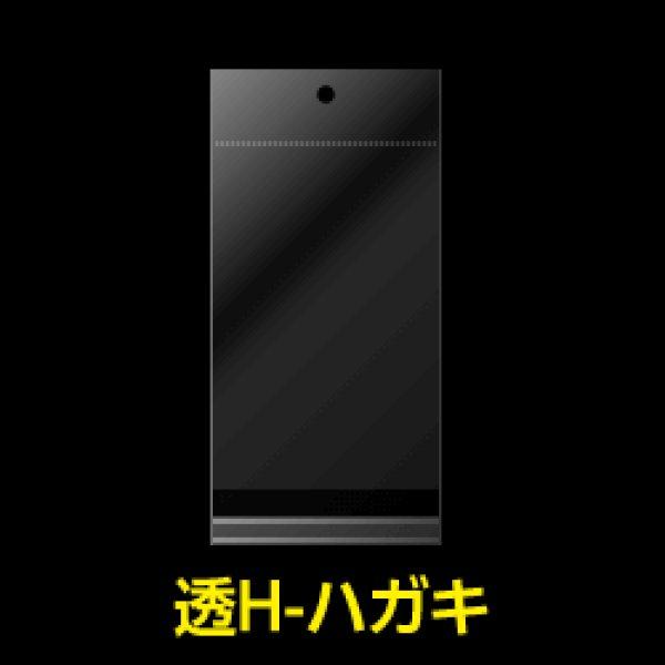 画像1: #30 OPP袋 透明ヘッダー付ハガキ用 105x155+30+30 (1)
