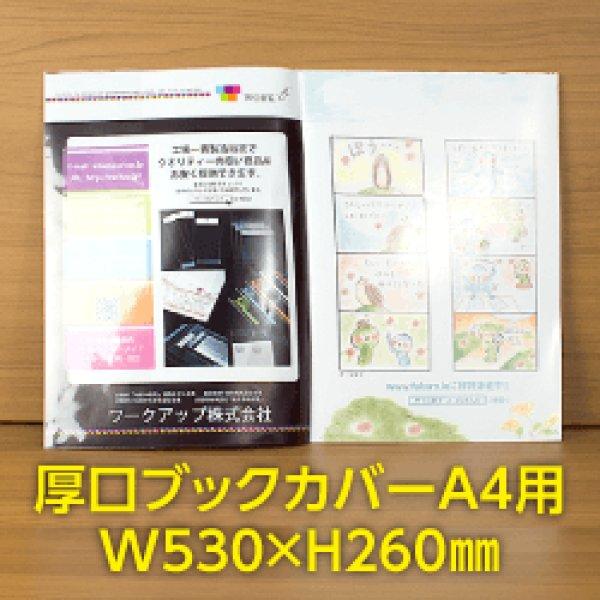 画像1: #40 厚口透明ブックカバー A4用 W530xH260 【100枚】 (1)