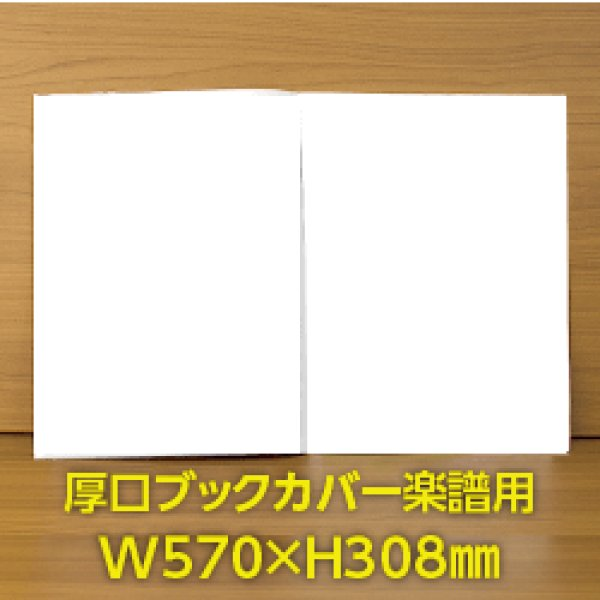 画像1: #40 厚口透明ブックカバー 楽譜(W570XH308)用【100枚入】 (1)