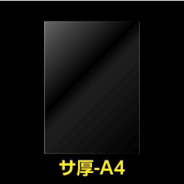 画像1: #40 OPP袋テープなし A4用厚口 (1)