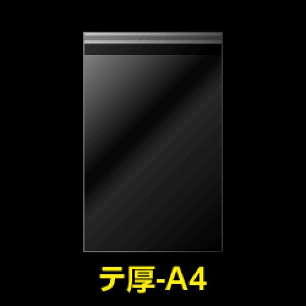 画像1: #40 OPP袋テープ付 A4用厚口 (1)