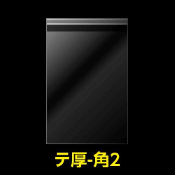 画像1: #40 OPP袋テープ付 角2厚口 (1)