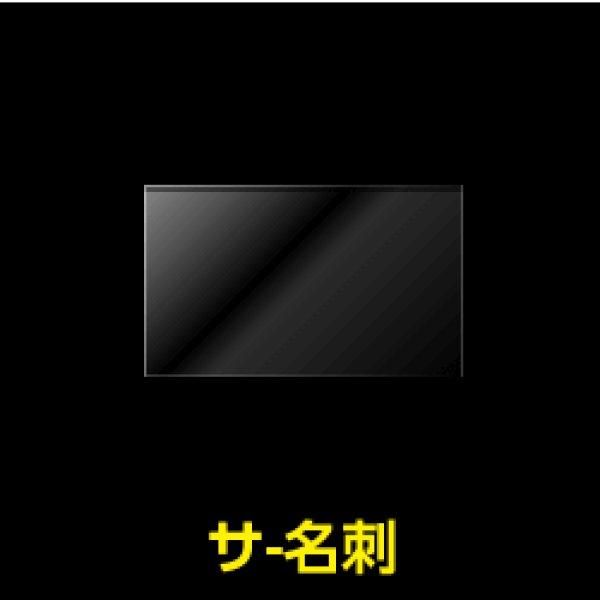 画像1: #50 OPP袋テープなし 名刺用 (1)