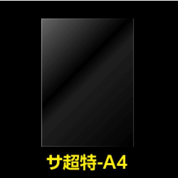 画像1: #60 OPP袋テープなし A4用超特厚 (1)