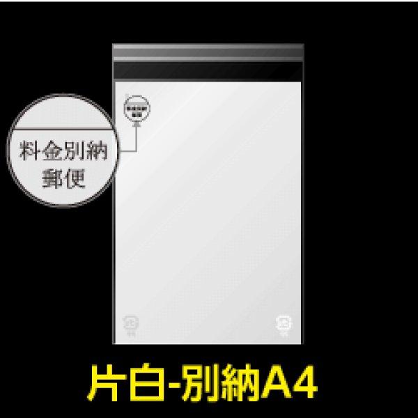 画像1: #50 片面白OPP袋 料金別納封筒 A4 (1)