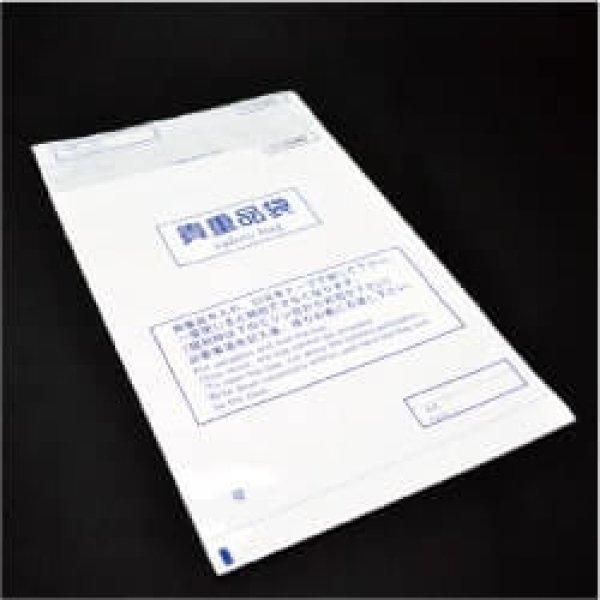 画像1: 貴重品袋 乳白 大 (1)