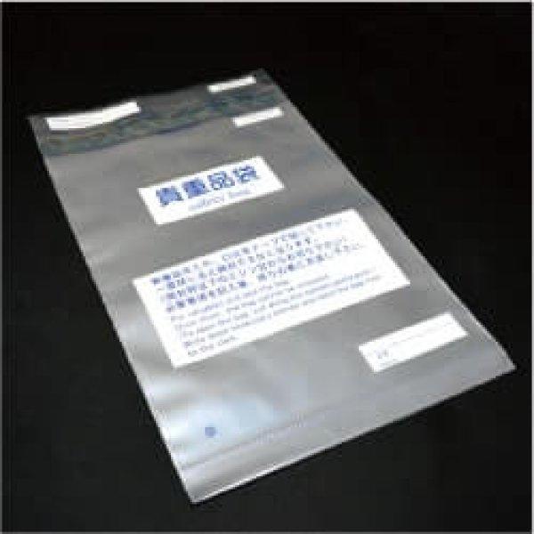 画像1: 貴重品袋 透明 小 (1)