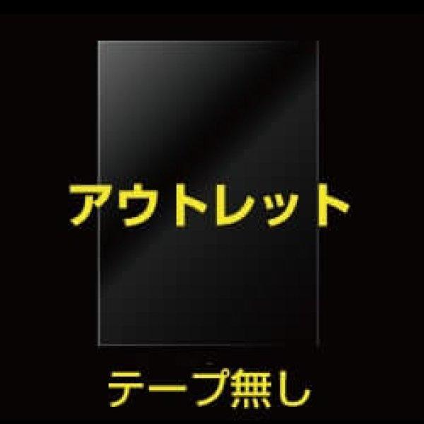 画像1: 【アウトレット】OPP袋テープなし #40 45x460mm 1,000枚入 (1)