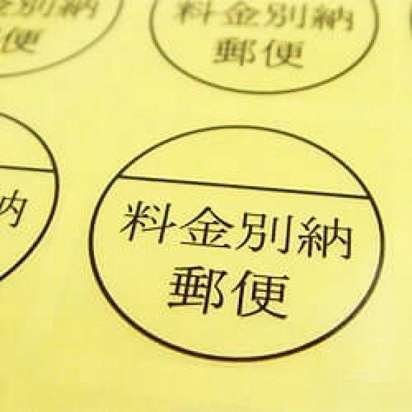 画像1: 料金別納シール (べつのう) (1)