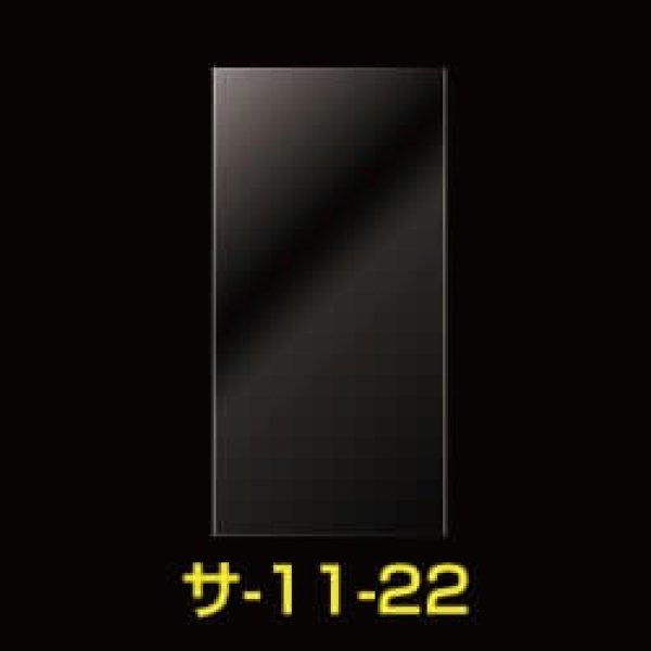 画像1: #30 OPP袋テープなし 110x220 (1)