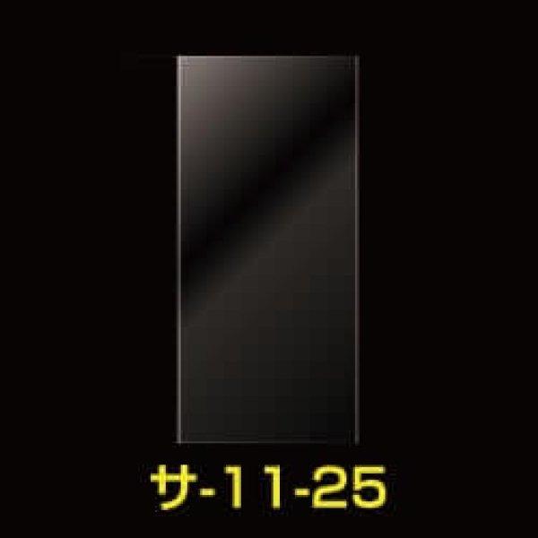 画像1: #30 OPP袋テープなし 110x250 (1)