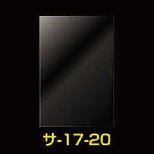 画像1: #30 OPP袋テープなし 170x200 (1)