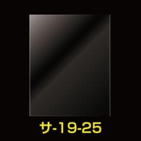 画像1: #30 OPP袋テープなし 190x250 (1)