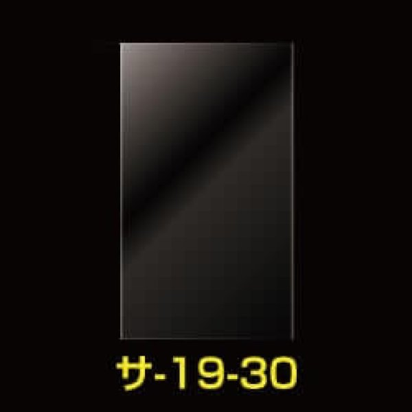 画像1: #30 OPP袋テープなし 190x300 (1)
