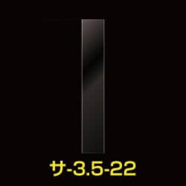 画像1: #30 OPP袋テープなし 35x220 (1)