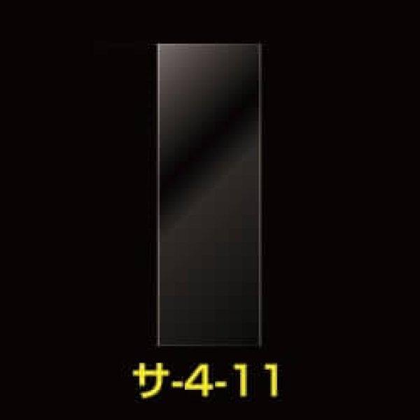 画像1: #30 OPP袋テープなし 40x110 (1)