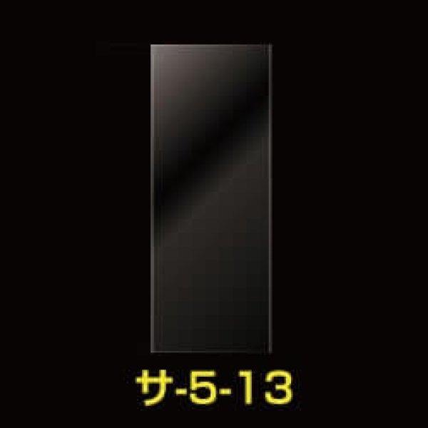 画像1: #30 OPP袋テープなし 50x130 (1)