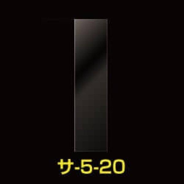 画像1: #30 OPP袋テープなし 50x200 (1)