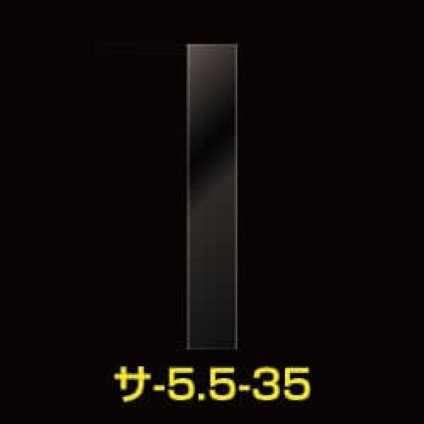 画像1: #30 OPP袋テープなし 55x350 (1)